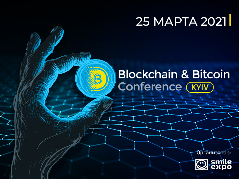 blockchain-bitcoin-conference