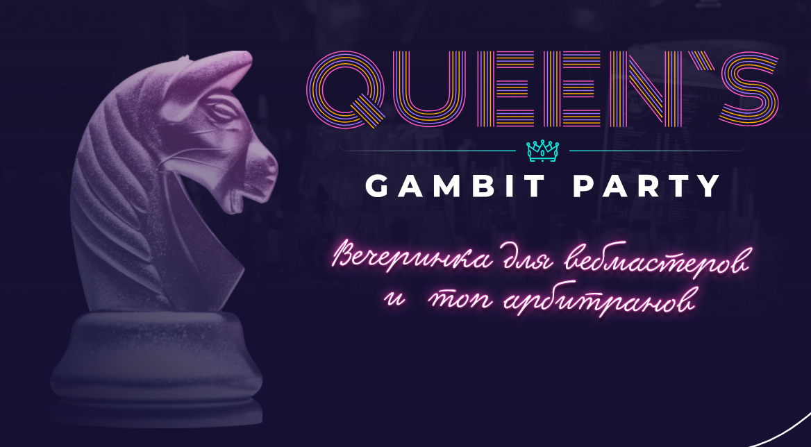 gambit-party-neogara